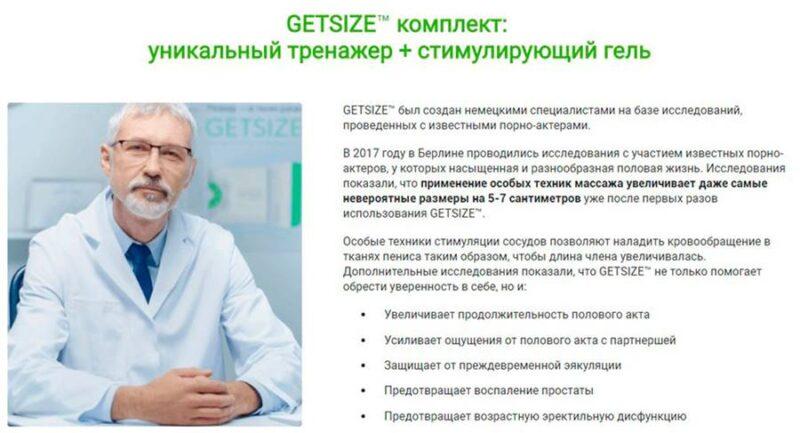 Getsize инструкция к комплексу по увеличению полового органа тренажёром и состав геля