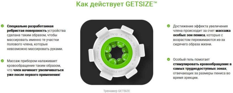 Getsize комплекс, массажер и гель на официальном сайте, применение для увеличения члена