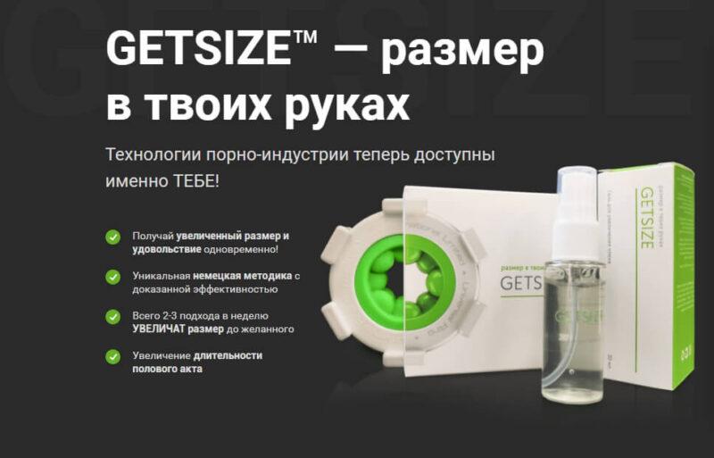 Getsize - заказать массажер и гель для увеличения размера члена по цене от производителя